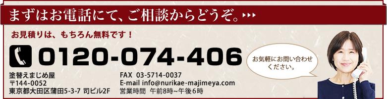 tel:0120-074-406