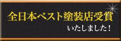 全日本ベスト塗装店受賞いたしました